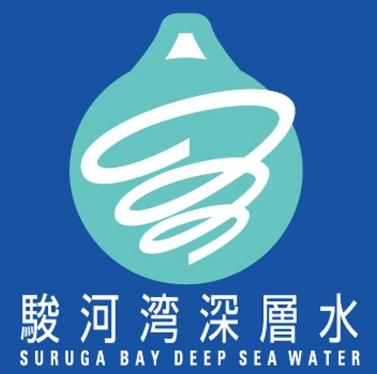 駿河湾深層水利用者協議会
