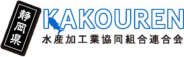 静岡県水産加工業協同組合連合会